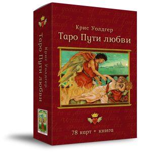 Таро Пути Любви (78 карт + книга) Подарочная упаковка