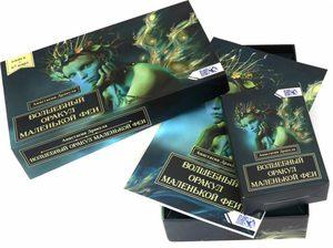 Волшебный оракул маленькой феи. 64 карты + книга