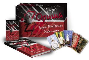 Таро Ориша (78 карт + книга)