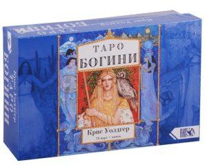 Таро Богини (78 карт+книга) Подарочная упаковка!