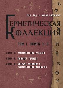Герметическая коллекция. Том I. Книги 1-3