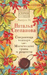 Сокровища знахаря. Магические травы и рецепты. Выпуск 34