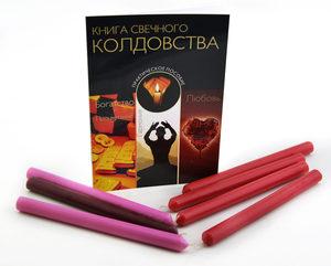 Набор свечей для ритуалов (любовная магия)