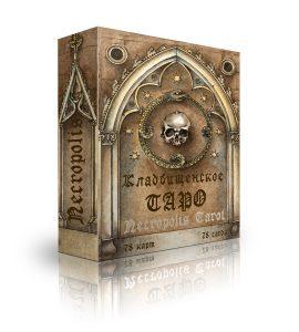 Кладбищенское Таро. Necropolis Tarot