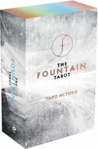 The Fountain Tarot. Таро Истока