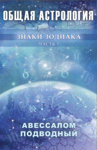 Общая астрология. Знаки Зодиака. Часть 1