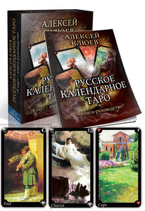Русское календарное Таро