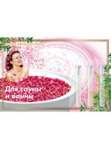 Набор эфирных масел Для сауны и ванны