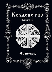 Колдовство. Книга 2