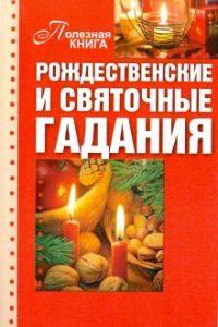 Рождественские и святочные гадания