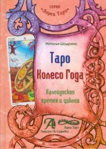 Книга «Таро Колесо Года. Калейдоскоп времен и циклов»