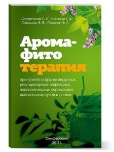 Брошюра Арома-, Фитотерапия При гриппе и других ОРВИ