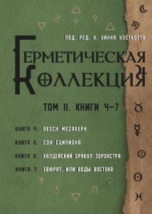 Герметическая коллекция. Том II. Книги 4-7