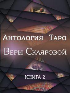 Антология Таро Веры Скляровой. Книга 2