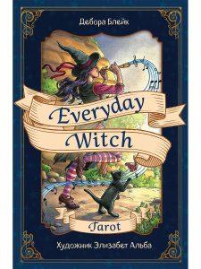 Everyday Witch Tarot. Повседневное Таро ведьмы. 78 карт и руководство в подарочном футляре