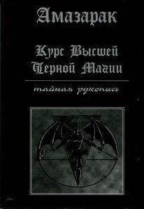 Курс высшей черной магии