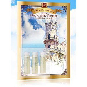 Набор эфирных масел Ароматы Тавриды: Ласточкино Гнездо, Херсонес, Аю-Даг, Генуэзская крепость