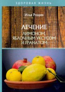 Лечение лимоном, яблочным уксусом и гранатом