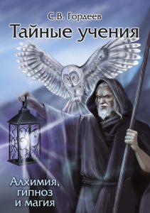 Тайные учения - алхимия, гипноз и магия