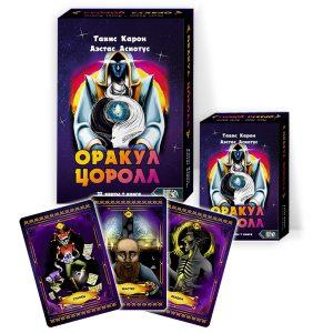 Оракул Цоролл (22 карты+книга)