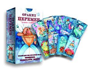 Оракул Перемен (54 карты + книга)