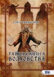 Тайная книга Волховства