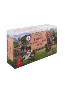 Таро магических собак (брошюра + 78 карт в подарочной упаковке)