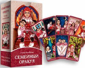 Семейный Оракул. Коррекция отношений (80 карт + книга)