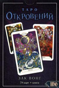 Таро Откровений (78 карт+книга)
