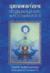 Джньяна-Йога. Продвинутый курс Философии Йогов
