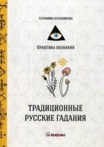 Традиционные русские гадания