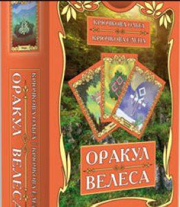 Оракул Велеса (54 карт + книга)