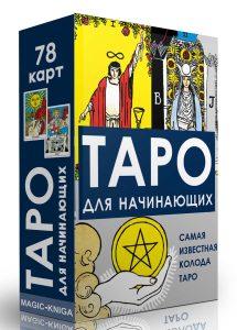 Таро для начинающих