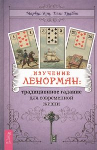 Книга «Изучение Ленорман: традиционное гадание для современной жизни»