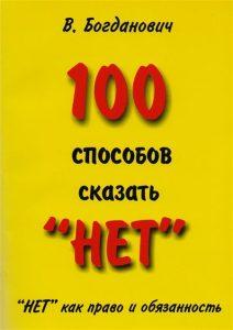 100 способов сказать «Нет». «Нет» как право и обязанность фото