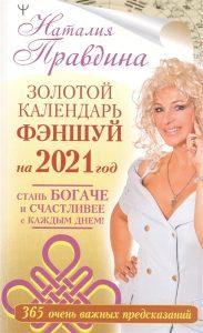 Золотой календарь фэншуй на 2021 год. 365 очень важных предсказаний