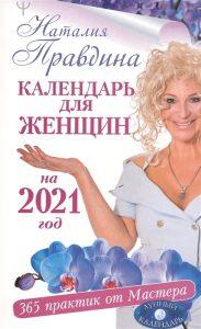 Календарь для женщин на 2021 год. 365 практик от Мастера. Лунный