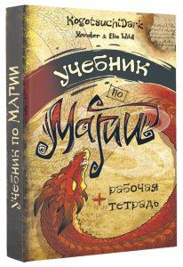Учебник по магии