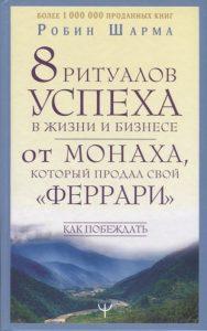 Шарма: Уроки мудрости.8 ритуалов успеха в жизни и бизнесе от монаха
