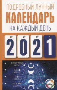 Подробный лунный календарь на каждый день 2021 года