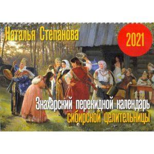Знахарский перекидной календарь сибирской целительницы на 2021 год