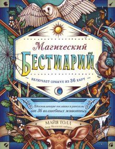 Магический бестиарий. Вдохновляющие послания и ритуалы от 36 волшебных животных