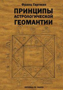 Принципы астрологической геомантии