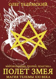Полет змея. Магия телемы ХХI века. Мировоззрение, теория, практика