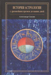 История астрологии: с древнейших времен до наших дней