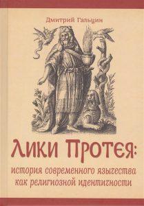 Лики Протея: история современного язычества как религиозной идентичности