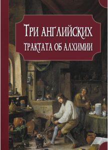Три английских трактата об алхимии