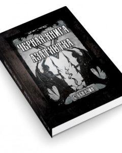 Черная книга Азатота
