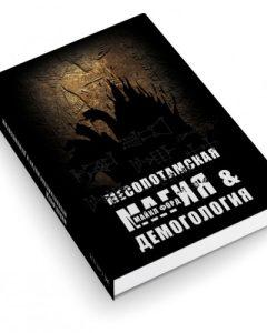 Месопотамская магия и демонология