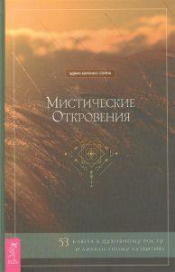 Мистические откровения: 53 ключа к духовному росту и личностному развитию